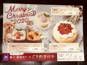 クリスマスケーキ受付中
